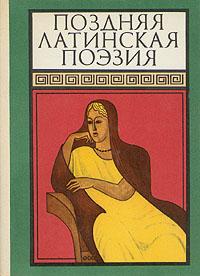 Поздняя латинская поэзия