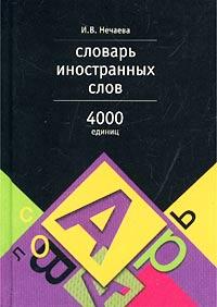 Словарь иностранных слов. 4000 единиц