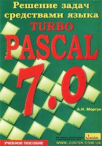 Книга Решение задач средствами языка Turbo Pascal 7.0