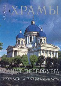 Храмы Санкт-Петербурга. История и современность