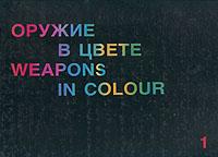 Оружие в цвете/Weapons in colour