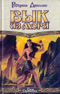 Книга Бык из моря