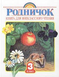 Книга Родничок. Книга для внеклассного чтения. 3 класс