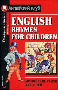 English Rhymes for Children / Английские стихи для детей