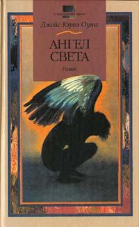 Книга Ангел Света