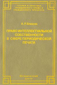 Право интеллектуальной собственности в сфере периодической печати ( 5-94201-088-9 )