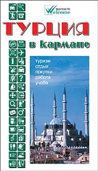 Турция в кармане. Справочник-путеводитель ( 5-93024-025-6 )