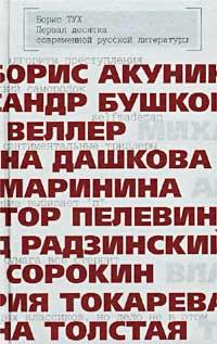Первая десятка современной русской литературы. Сборник очерков