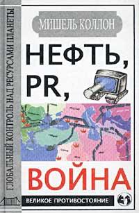 Zakazat.ru: Нефть, PR, война. Глобальный контроль над ресурсами планеты. Мишель Коллон