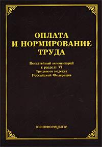 Оплата и нормирование труда. Постатейный комментарий к разделу VI Трудового кодекса Российской Федерации