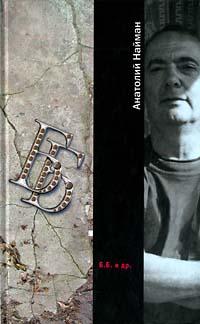 Б. Б. и др.