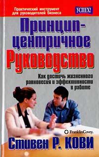 Принцип-центричное руководство ( 985-438-585-Х, 0-671-79280-6 )