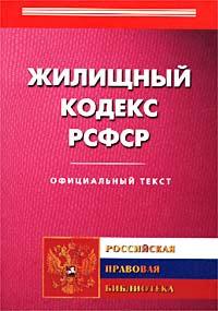 старый жилищный кодекс до 2005 года