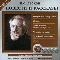 Н. С. Лесков. Повести и рассказы (аудиокнига MP3)