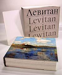 Левитан. Жизнь и творчество. 1860 - 1900 + резюме и списки иллюстраций на иностранных языках