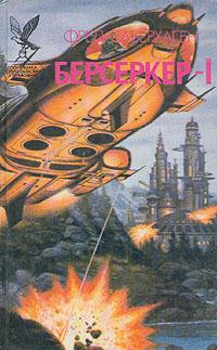 Берсеркер-I
