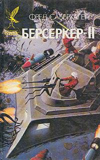 Берсеркер-II