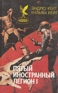 Пятый Иностранный Легион. Книга 1. Шагай и умри