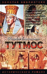 Тутмос