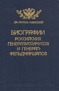 Биографии российских генералиссимусов и генерал-фельдмаршалов. В четырех частях. Часть 3-4
