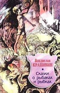 Книга Сказки о рыбаках и рыбках