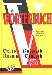 Worterbuch. Deutsch-Russisch / Russisch-Deutsch
