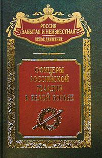 Офицеры российской гвардии в Белой борьбе -