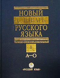 Новый словарь русского языка. Толково-словообразовательный. Том I. (А-О)