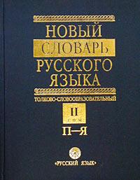 Новый словарь русского языка. Толково-словообразовательный. Том II. (П-Я)