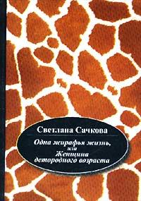 Одна жирафья жизнь, или Женщина детородного возраста ( 5-235-02425-7 )
