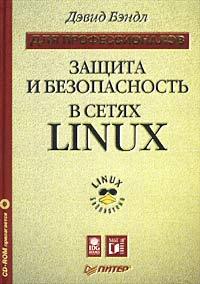 Защита и безопасность в сетях Linux. Для профессионалов (+ CD-ROM) ( 5-318-00057-6, 0-7654-4690-2 )