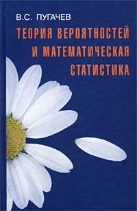 Теория вероятностей и математическая статистика12296407В книге изложены основы теории вероятностей и математической статистики. В первых пяти главах дается достаточно строгое изложение основ теории вероятностей в рамках конечномерных случайных величин на основе традиционных курсов математического анализа и линейной алгебры. В последующих пяти главах изложены основы математической статистики: точечное и интервальное оценивание параметров распределений, плотностей и функций распределения, общая теория оценок, метод стохастических аппроксимаций, методы построения статистических моделей. Первое издание - 1979 г. Книга предназначена для студентов и аспирантов факультетов прикладной математики вузов и для инженеров.
