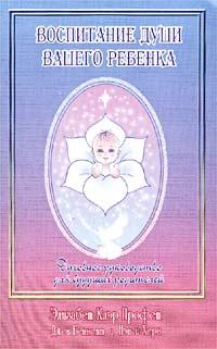 Воспитание души вашего ребенка. Духовное руководство для будущих родителей12296407Эта книга предназначена для духовной подготовки будущих родителей. Она откроет вам: Как общаться с душой ребенка до его появления на свет. Каким образом духовно подготовить себя к рождению ребенка. Как помочь своему будущему ребенку достичь максимального потенциала и выполнить миссию жизни. Какие молитвы и медитации рекомендуются для зачатия и защиты той особой души, которой хотите дать рождение. Как использовать звук, музыку и искусство для совершенствования тела, ума и души вашего еще не рожденного дитя. Книга содержит схемы, иллюстрации, список рекомендованных музыкальных произведений, медитации, визуализации и утверждения.