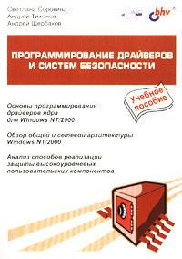 Программирование драйверов и систем безопасности