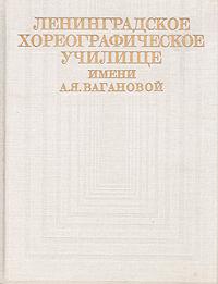 Ленинградское хореографическое училище имени А. Я. Вагановой. 1738 - 1988