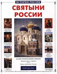 Святыни России. Римма Алдонина