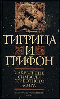 Книга Тигрица и грифон. Сакральные символы животного мира