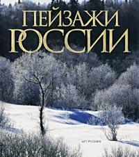 Пейзажи России. Фотоальбом