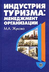 Индустрия туризма: менеджмент организации ( 5-279-02632-8 )