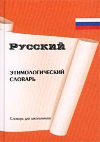 Русский этимологический словарь для школьников