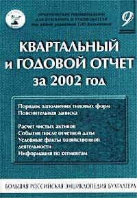 Большая Российская энциклопедия бухгалтера. Том 9. Квартальный и годовой отчет за 2002 год