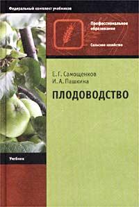 Плодоводство. Учебник