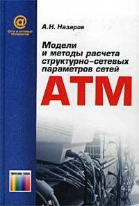 Модели и методы расчета структурно-сетевых параметров сетей АТМ
