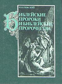Библейские пророки и библейские пророчества. М. И. Рижский