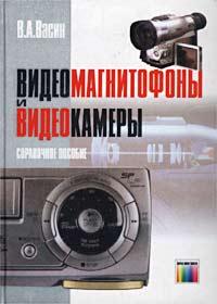 Видеомагнитофоны и видеокамеры. Справочное пособие ( 5-93517-096-5 )