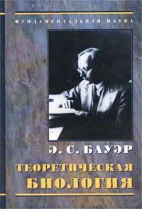 Теоретическая биология ( 5-94668-004-8 )