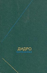 Дидро. Сочинения в двух томах. Том 2