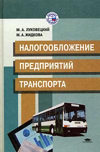 Налогообложение предприятий транспорта