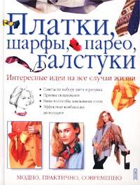 Платки, шарфы, парео, галстуки