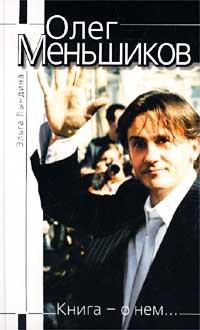 Олег Меньшиков. Книга - о нем…